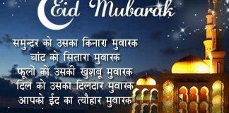 eid mubarak wallpaper free download