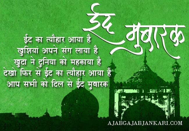 eid-mubarak-wishes-in-hindi-shayari