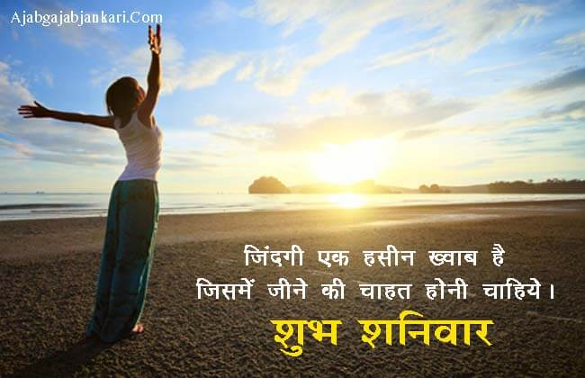 happy-saturday-images-with-shayari