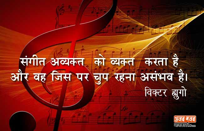 world music day quotes and sayings