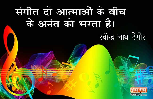 world-music-day-quotes-in-Hindi