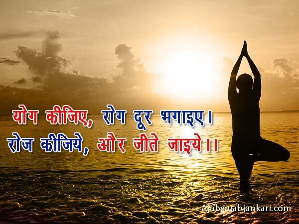 yoga-slogans-in-hindi