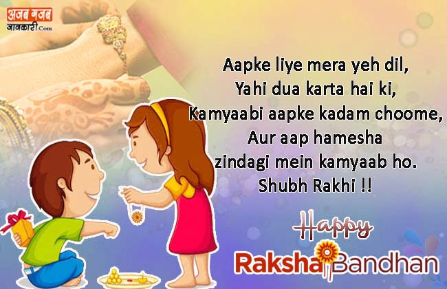 Images for raksha bandhan images for whatsapp