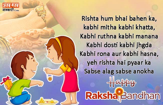 Shubh Rakhi 2018