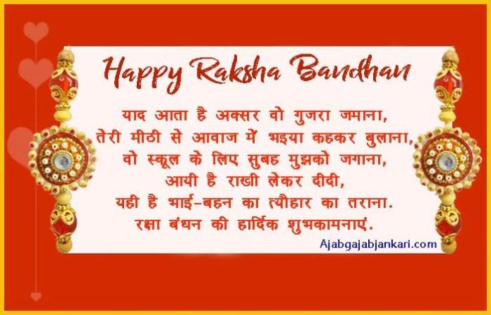 raksha bandhan messages for sister in hindi