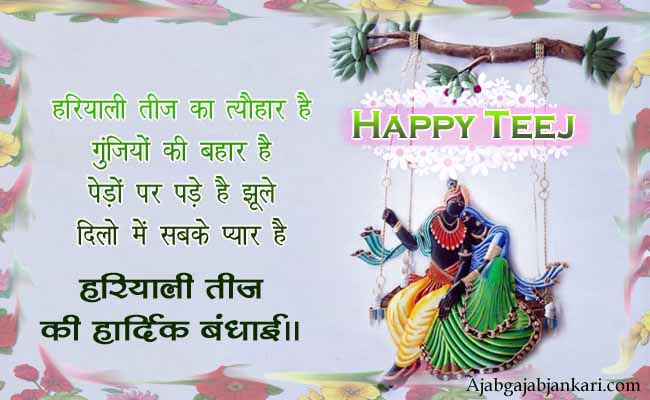 teej pictures wallpapers