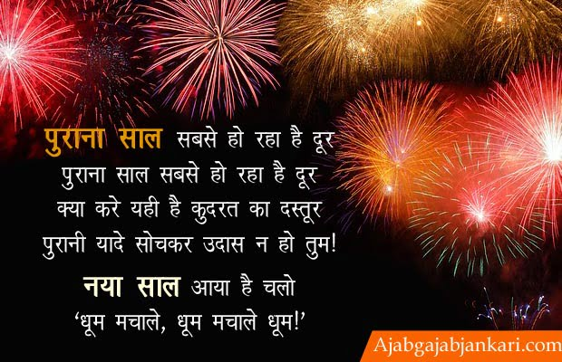 Happy new year par shayari
