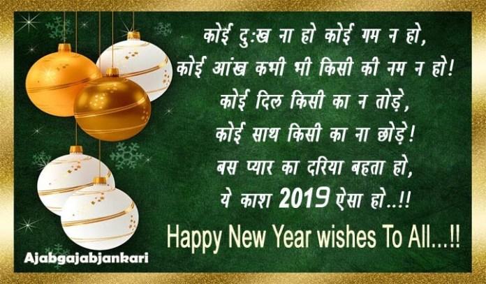 happy new year 2019 shayari in hindi image