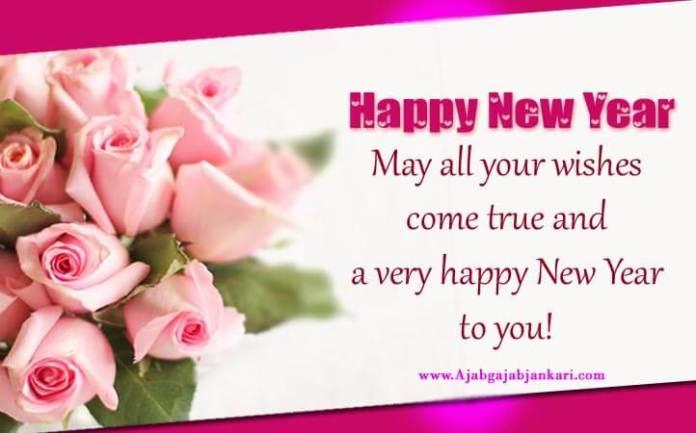 happy new year sms shayari