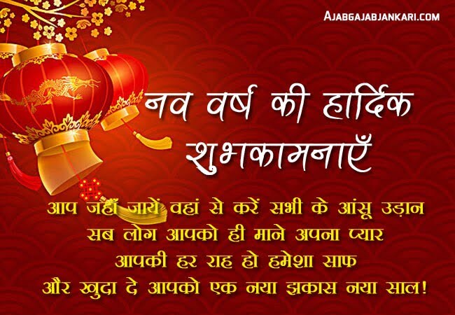 happy new year wishes images in hindi