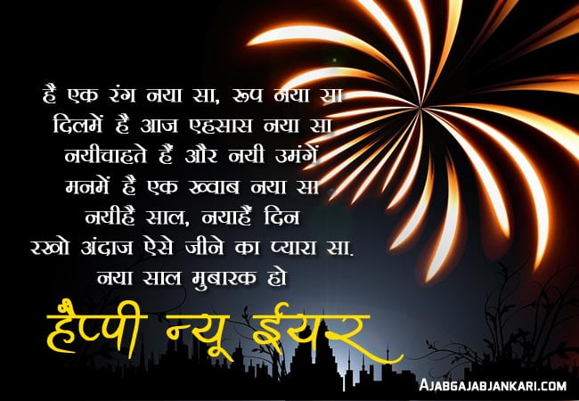 Happy New Year Sms in hindi, Massages, Quotes, Shayari images & Picture