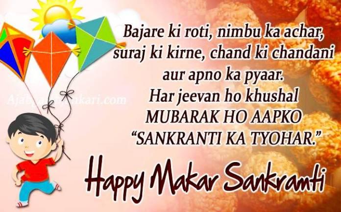 makar sankranti image in hindi