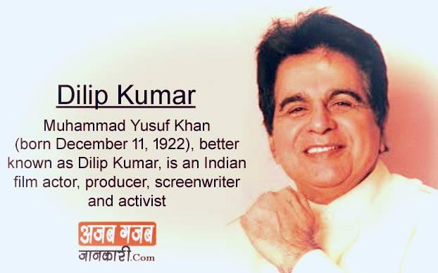 Dilip Kumar Biography in hindi