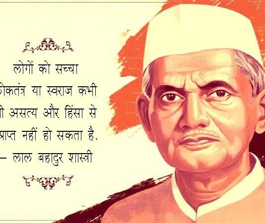 poem on lal bahadur shastri in hindi