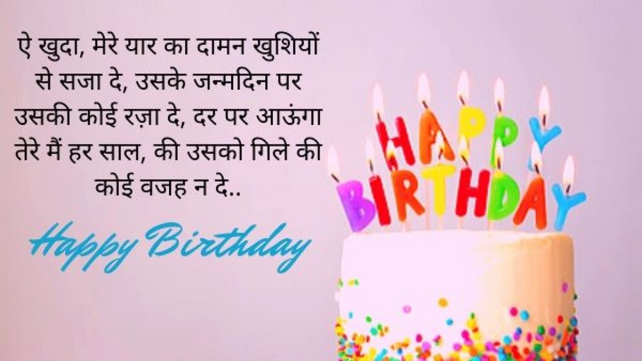 Happy Birthday Wishes In Hindi For Friend ह प प बर थड व श स