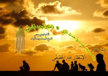 Mahdawiyah Menurut Wahabi