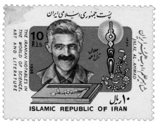 Jalal_al_ahmad_stamp