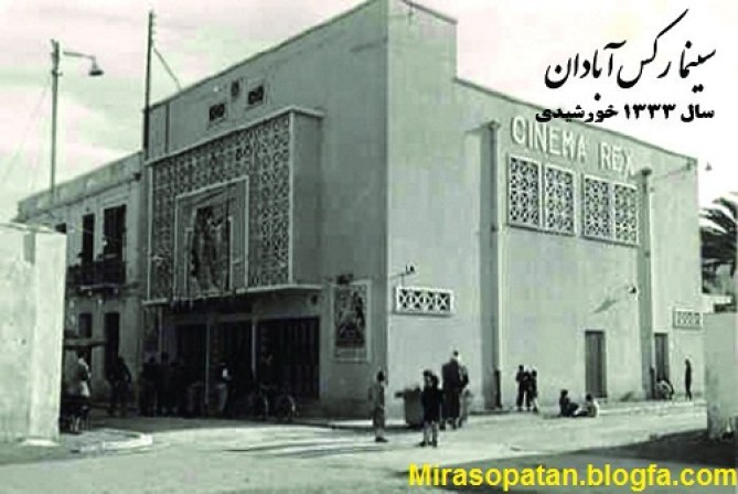 Cinema Rex, 1954.