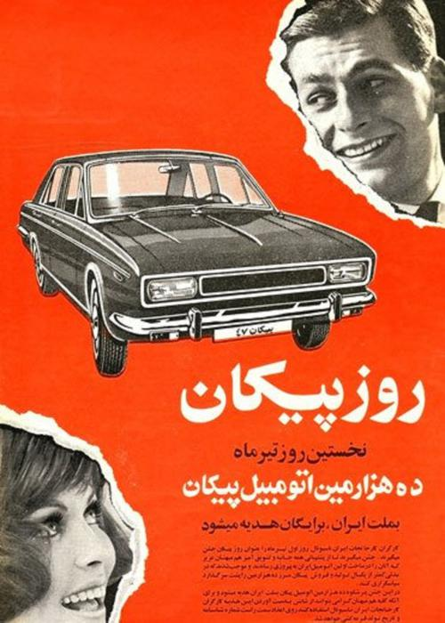 Pre-Revolution advertisement celebrating the production of the 10,000th Paykan, and declaring it a gift to the nation.