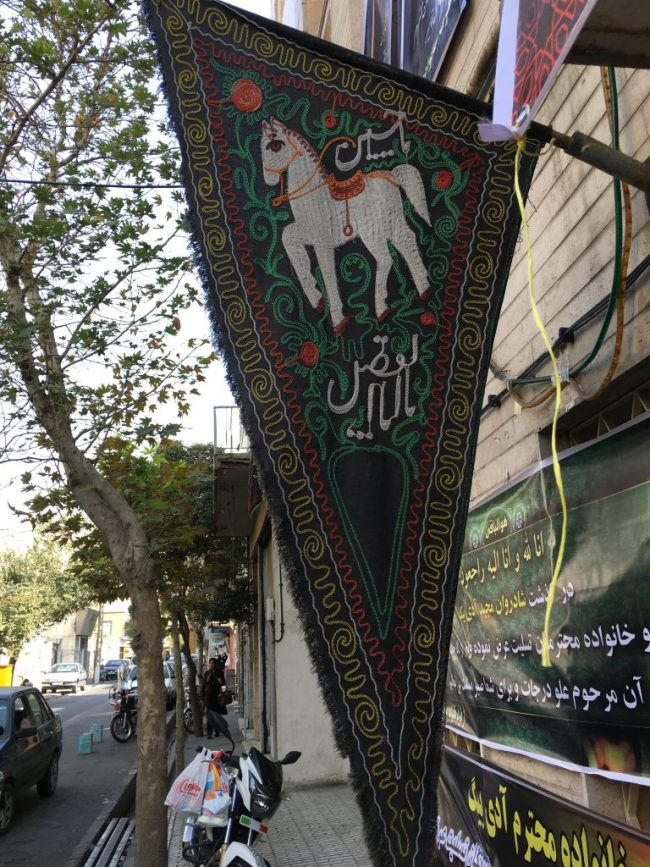 An old flag in southern Tehran.