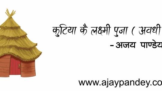 """""""कुटिया कै लक्ष्मी पुजा ( अवधी ) । अजय पाण्डेय"""" is locked कुटिया कै लक्ष्मी पुजा ( अवधी ) । अजय पाण्डेय ( Ajay Pandey Nepal)"""