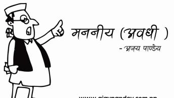 मननीय (अवधी ) | Ajay Pandey Nepal
