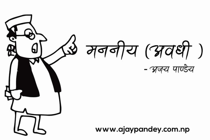 मननीय (अवधी )   Ajay Pandey Nepal