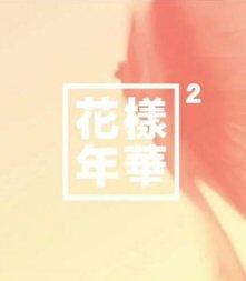 bts-mini-album-vol-4-the-most-beautiful-moment-in-life-pt-2-peach-version-preview