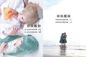 C91新刊 「姉妹艦録」サンプル