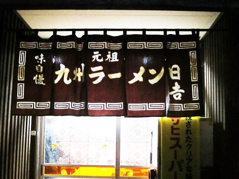 20130412hiyoshi01