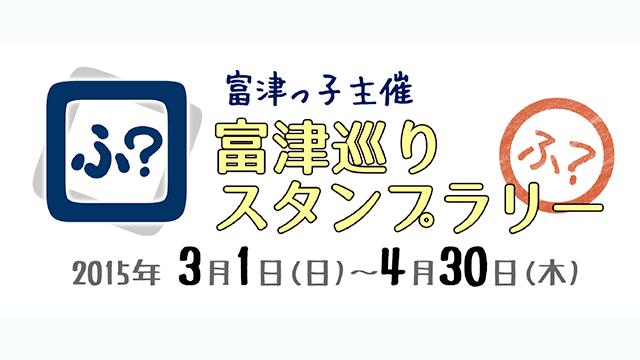 20150306stamp01
