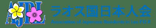 ラオス国日本人会