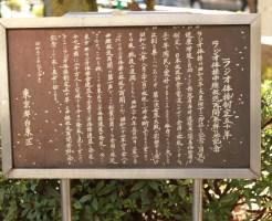 ラジオ体操発祥の地記念碑