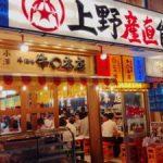 上野の新観光スポット『FUNDES(ファンデス)上野』がオープンしました!初日は激混みです!