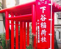 下谷神社初詣6