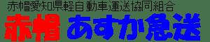 愛知県赤帽あすか急送ロゴ