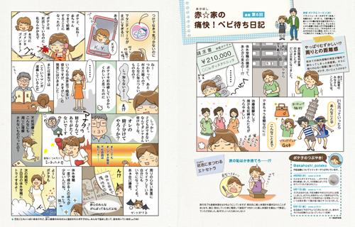 $ポテ子のベビ待ち→ベビ来た絵日記-赤ちゃんが欲しい コミックエッセイ