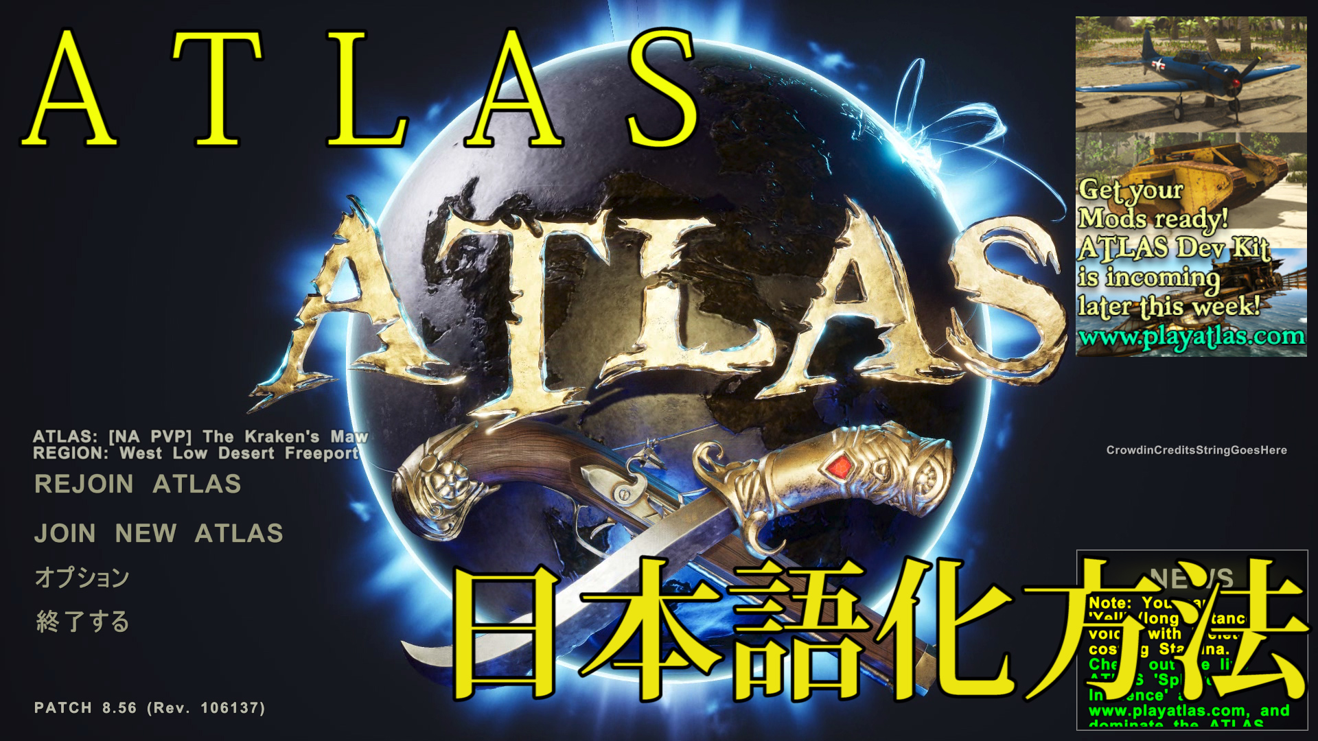 『ATLAS』Atlasを日本語化の導入方法・手順