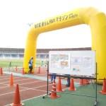 【大会】第3回柏の葉 春らんRunマラソン ハーフ2回目