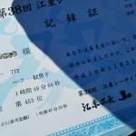【大会】第38回江東区シーサイドマラソン、走ってきた!