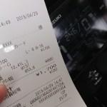 GSX250R燃費記録10