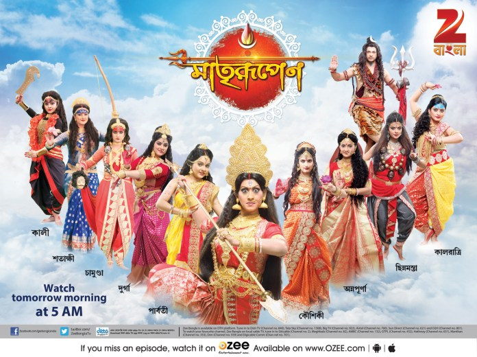Image result for mahalaya zee bangla