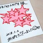 レコード大賞新人賞のアーティストさんがご来店☆