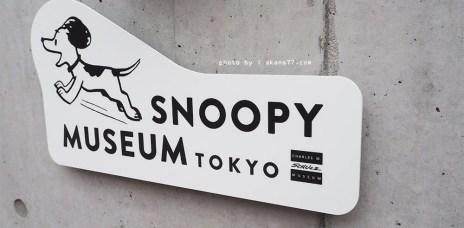 東京史努比博物館 SNOOPY MUSEUM TOKYO 六本木站走法&海外購票方法與注意事項