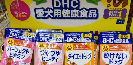日本購物⎮寵物也需要維他命!?專為狗狗設計的健康食品