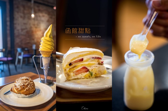 函館美食甜點下午茶 精選名單