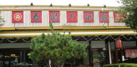 【食記】台中 養老乃瀧-日式居酒屋 (多圖)
