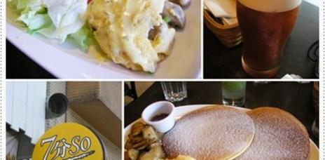 【食記】七分SO buger joint – 大份量美式早午餐