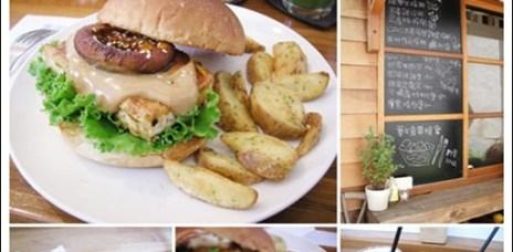 【食記】田樂-日系和風漢堡