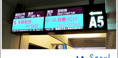 【2013首爾自助】華航&大韓航空-令人期待的飛機餐